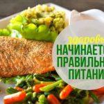 Консультант по питанию и снижению веса — профессия будущего