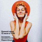 Прямой эфир с йогатерапевтом Марией Шишкиной. 15 июля в 11:30