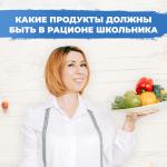 Питание школьника: еда для ума и здоровья. Советы опытного диетолога
